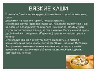 ВЯЗКИЕ КАШИ В готовом блюде зерна крупы должны быть хорошо проварены, каша де