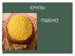 КРУПЫ ПШЕНО