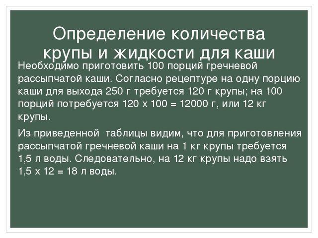 Определение количества крупы и жидкости для каши Необходимо приготовить 100 п...