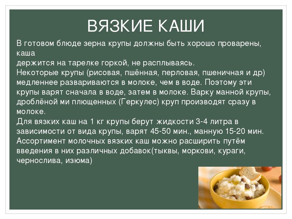 ВЯЗКИЕ КАШИ В готовом блюде зерна крупы должны быть хорошо проварены, каша де...