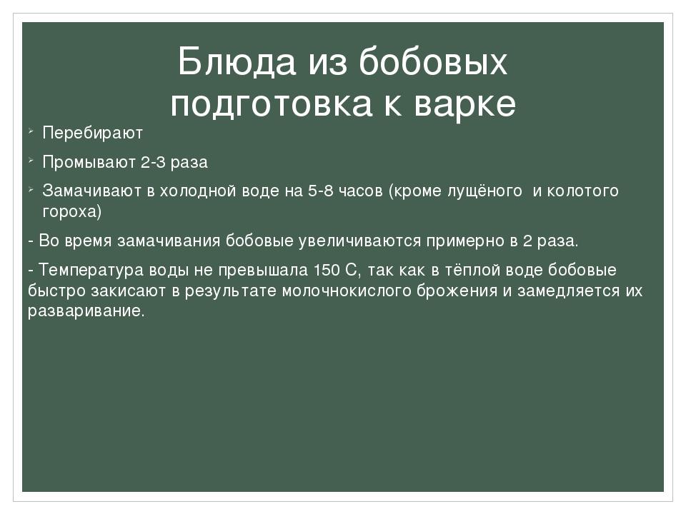 Блюда из бобовых подготовка к варке Перебирают Промывают 2-3 раза Замачивают...