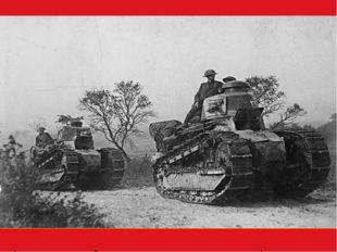 Американские войска на танках, направляющихся к французскому Аргону 26 сентяб