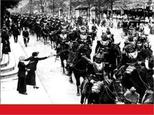 Париж, 2 августа 1914 год. Французская кавалерия перед отправкой на фронт уч