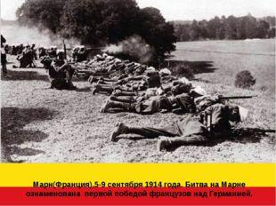 Марн(Франция),5-9 сентября 1914 года. Битва на Марне ознаменована первой побе