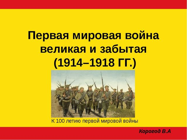 Первая мировая война великая и забытая (1914–1918 ГГ.) Корогод В.А К 100 лети...