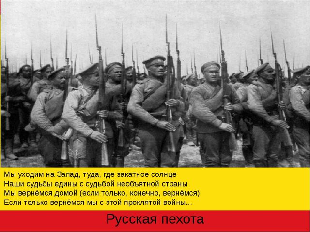 Русская пехота Мы уходим на Запад, туда, где закатное солнце Наши судьбы един...