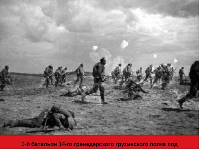 1-й батальон 14-го гренадерского грузинского полка под шрапнельным огнем в 19...