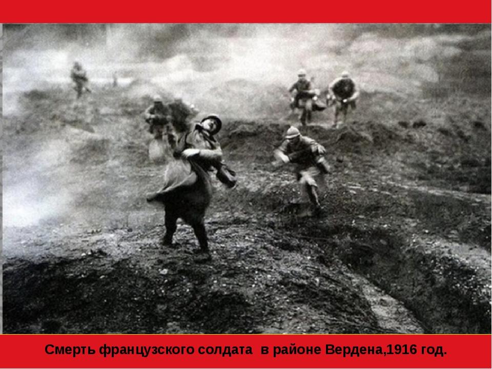 Смерть французского солдата в районе Вердена,1916 год.