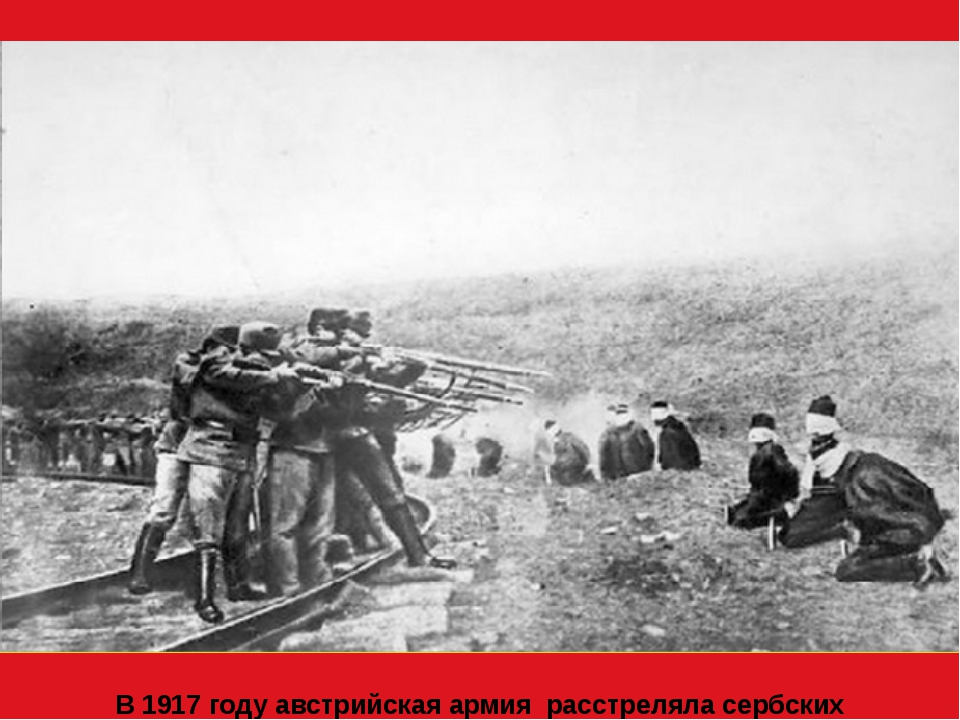 В 1917 году австрийская армия расстреляла сербских военнопленных.