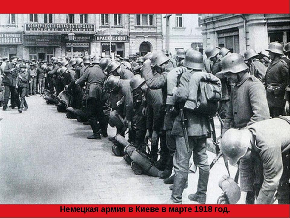 Немецкая армия в Киеве в марте 1918 год.
