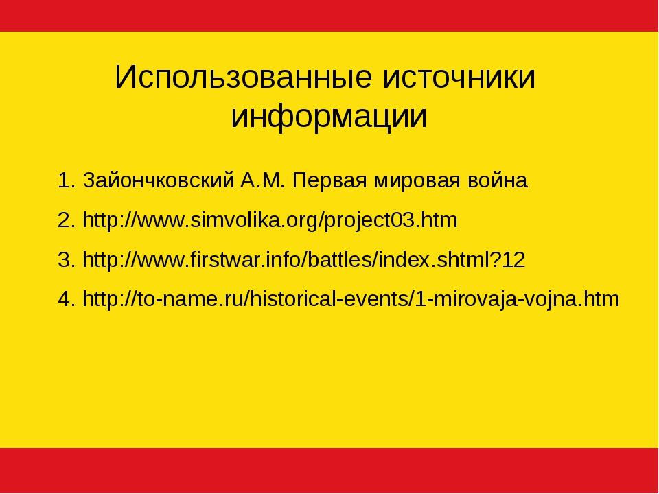 Использованные источники информации 1. Зайончковский А.М.Первая мировая войн...