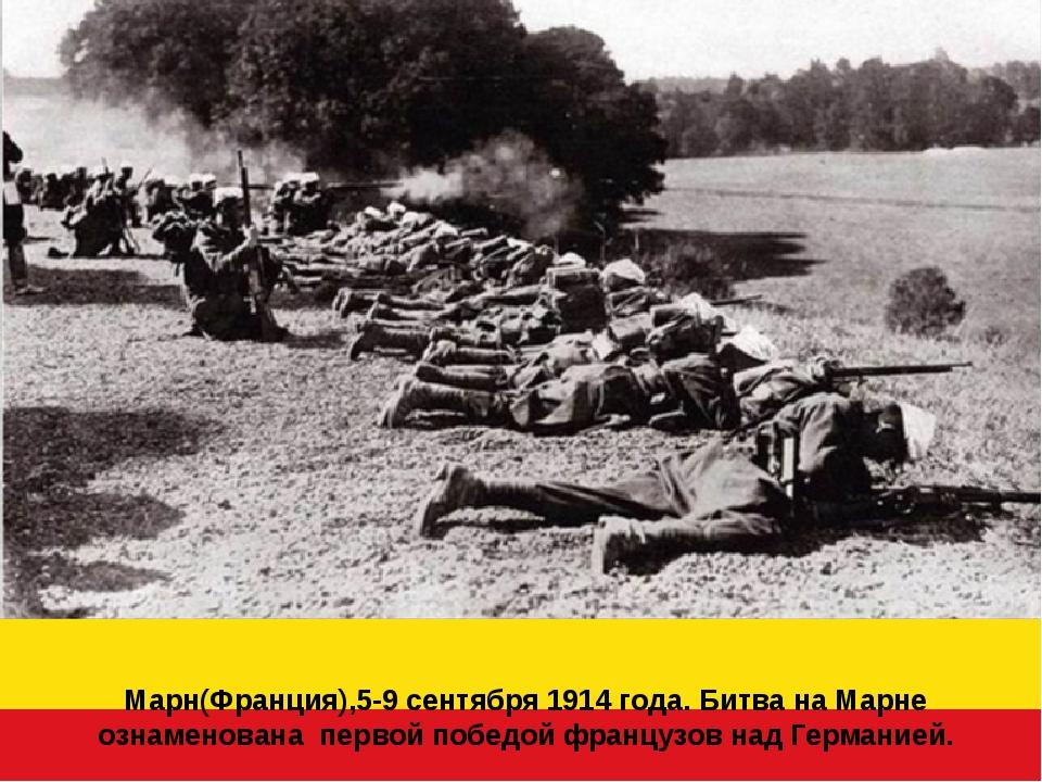 Марн(Франция),5-9 сентября 1914 года. Битва на Марне ознаменована первой побе...
