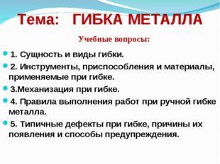 Тема: ГИБКА МЕТАЛЛА 1. Сущность и виды гибки. 2. Инструменты, приспособления