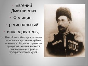 Евгений Дмитриевич Фелицин - региональный исследователь, Внес большой вклад
