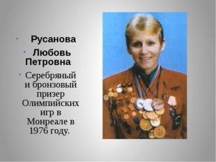 Русанова Любовь Петровна Серебряный и бронзовый призер Олимпийских игр в Мо