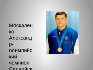 Москаленко Александр- олимпийский чемпион Сиднейской олимпиады 2000, прыжки