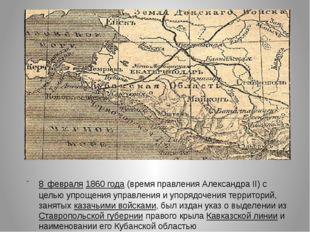 8 февраля 1860 года (время правления Александра II) с целью упрощения управл