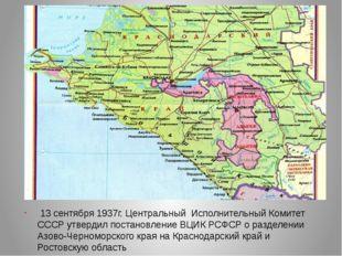 13 сентября 1937г. Центральный Исполнительный Комитет СССР утвердил постано