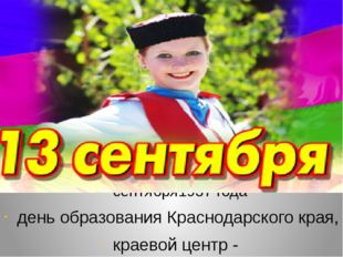 сентября1937 года день образования Краснодарского края, краевой центр - Крас