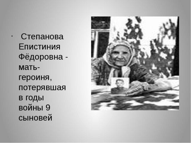 Степанова Епистиния Фёдоровна - мать-героиня, потерявшая в годы войны 9 сыно...