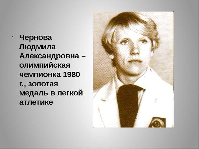 Чернова Людмила Александровна – олимпийская чемпионка 1980 г., золотая медал...