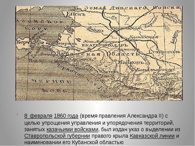 8 февраля 1860 года (время правления Александра II) с целью упрощения управл...