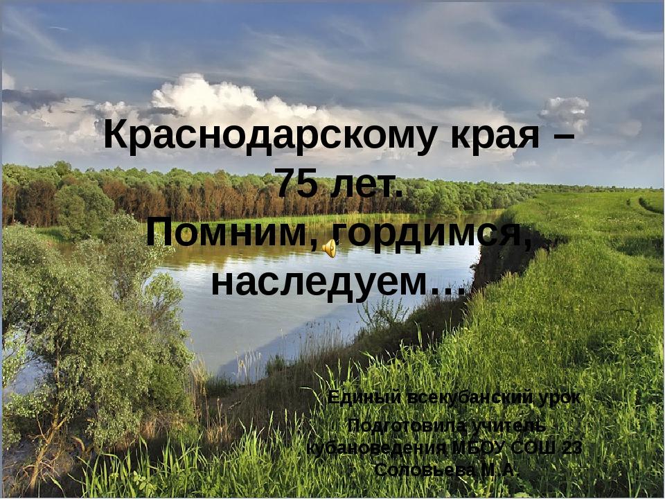 Краснодарскому края – 75 лет. Помним, гордимся, наследуем… Единый всекубанск...