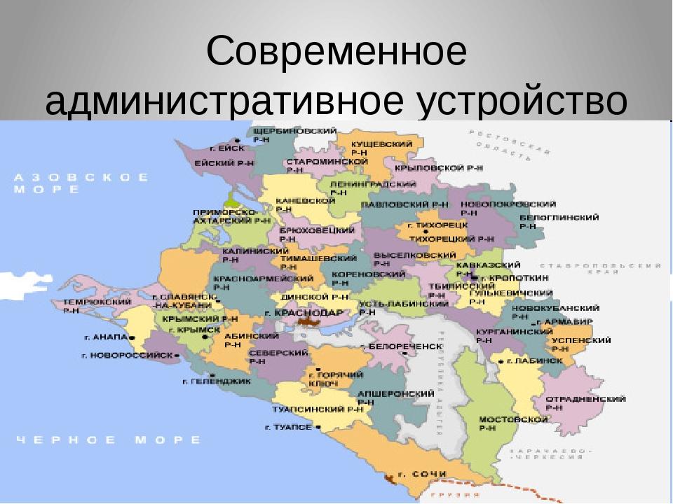 Современное административное устройство Краснодарского края