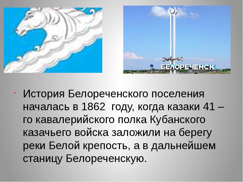 История Белореченского поселения началась в 1862 году, когда казаки 41 – го...