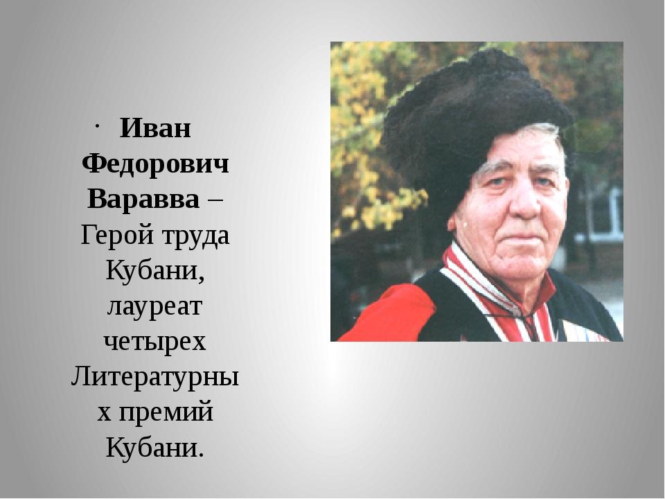 Иван Федорович Варавва – Герой труда Кубани, лауреат четырех Литературных пр...