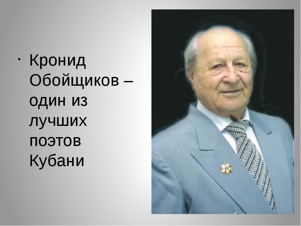 Кронид Обойщиков – один из лучших поэтов Кубани