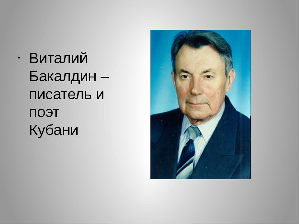 Виталий Бакалдин – писатель и поэт Кубани