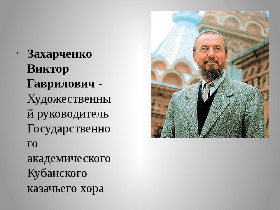Захарченко Виктор Гаврилович - Художественный руководитель Государственного...