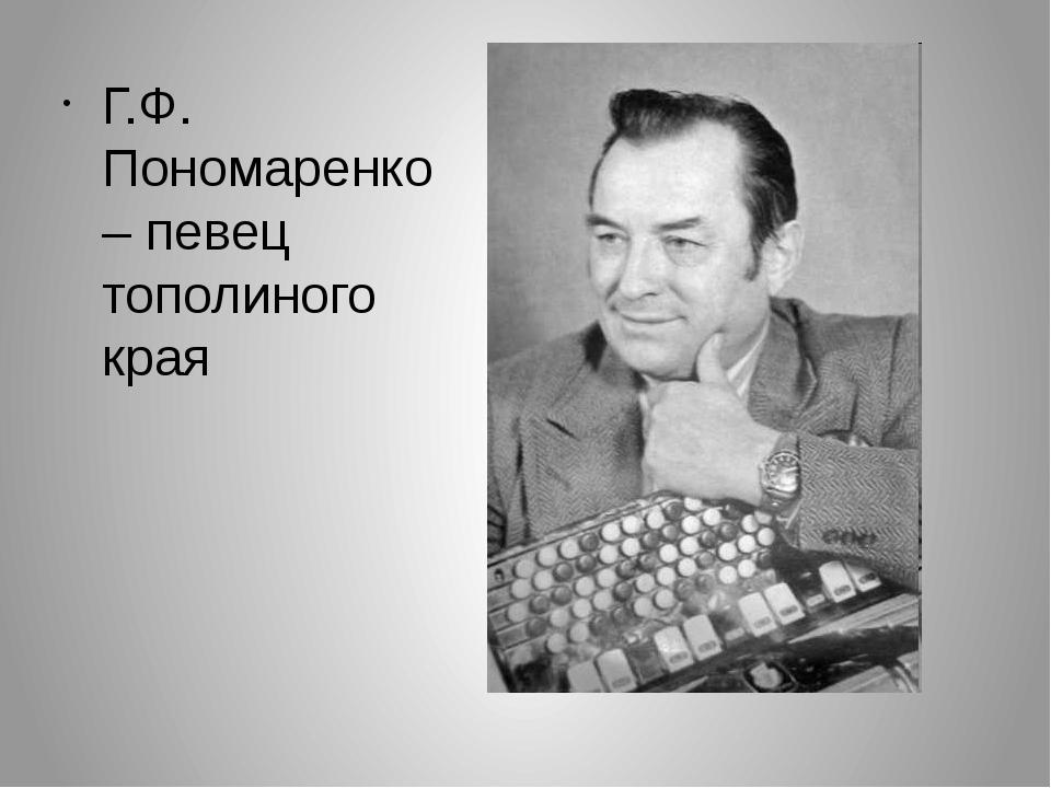 Г.Ф. Пономаренко – певец тополиного края