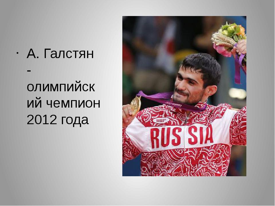 А. Галстян - олимпийский чемпион 2012 года