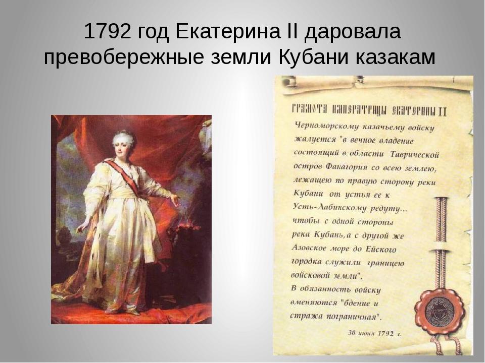 1792 год Екатерина II даровала превобережные земли Кубани казакам