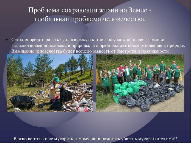 Сегодня предотвратить экологическую катастрофу можно за счет гармонии взаимоо...