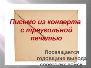 Письмо из конверта с треугольной печатью Посвящается годовщине вывода советск