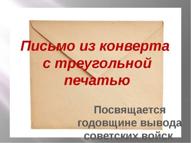 Письмо из конверта с треугольной печатью Посвящается годовщине вывода советск...