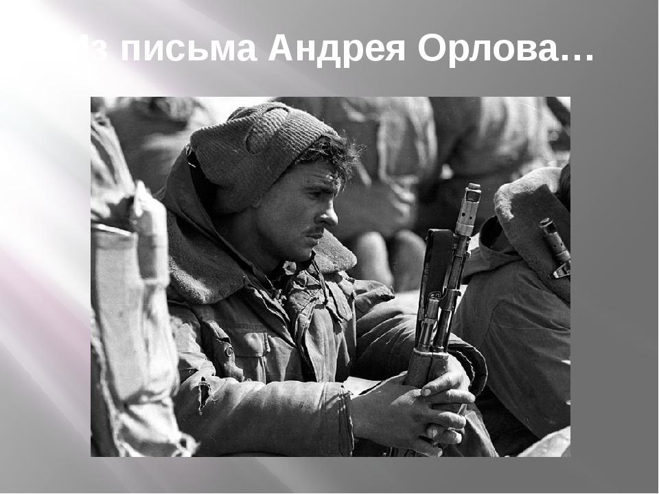 Из письма Андрея Орлова…