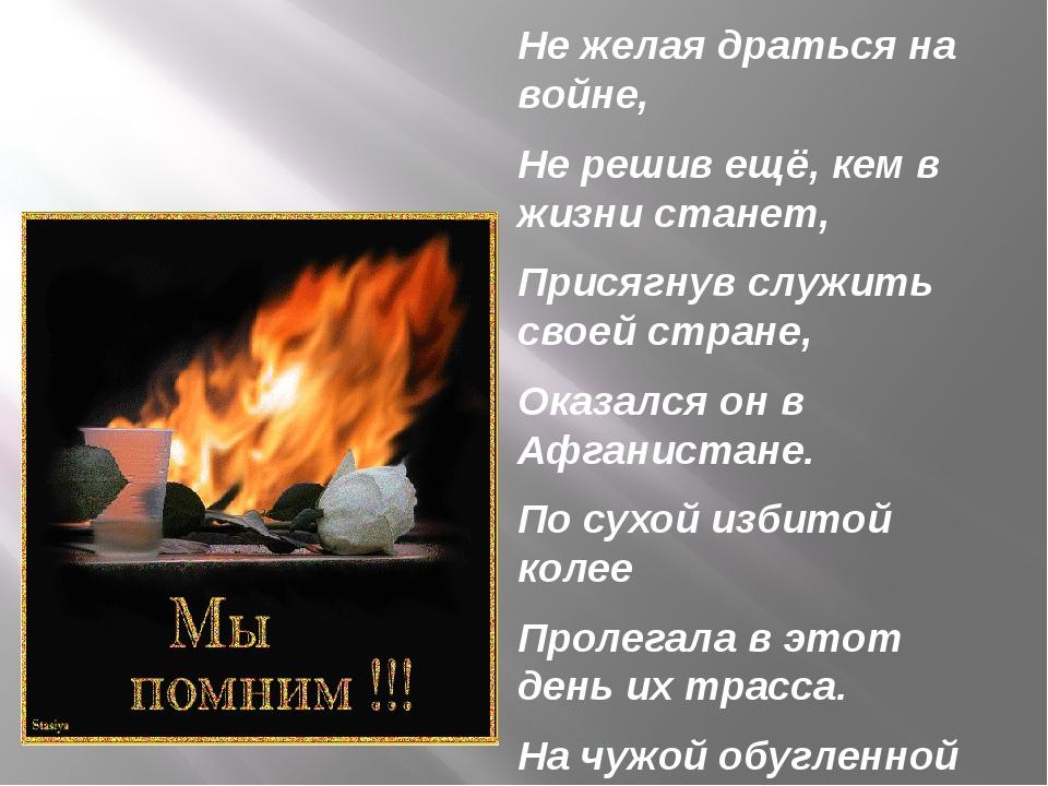 Не желая драться на войне, Не решив ещё, кем в жизни станет, Присягнув служит...