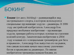 БОКИНГ Бокинг(отангл.bócking) – развивающийся видэкстремального спорта, в