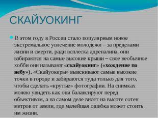 СКАЙУОКИНГ В этом году в России стало популярным новое экстремальное увлечени