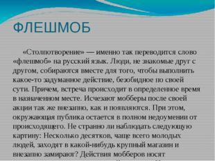 ФЛЕШМОБ «Столпотворение» — именно так переводится слово «флешмоб» на русский
