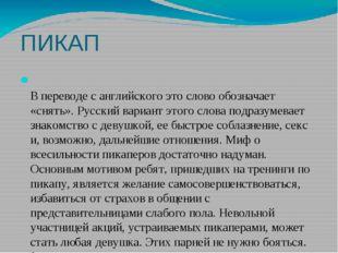 ПИКАП В переводе с английского это слово обозначает «снять». Русский вариант