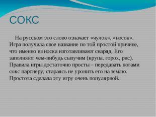 СОКС На русском это слово означает «чулок», «носок». Игра получила свое назва
