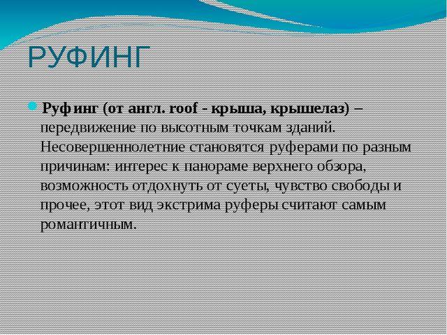 РУФИНГ Руфинг (от англ. roof - крыша, крышелаз) – передвижение по высотным то...