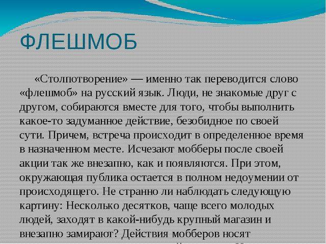 ФЛЕШМОБ «Столпотворение» — именно так переводится слово «флешмоб» на русский...