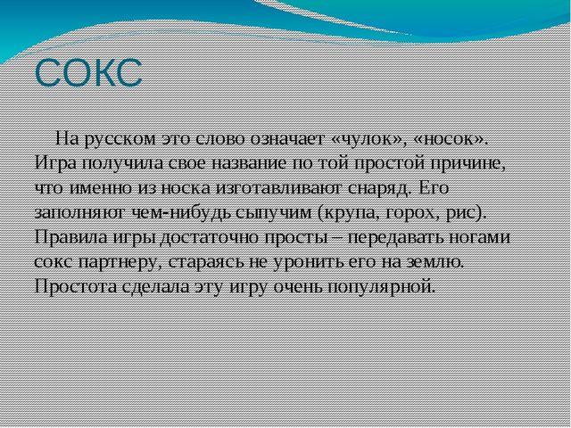 СОКС На русском это слово означает «чулок», «носок». Игра получила свое назва...