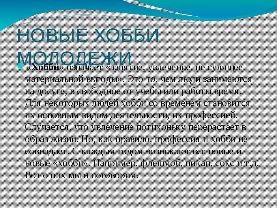 НОВЫЕ ХОББИ МОЛОДЕЖИ «Хобби» означает «занятие, увлечение, не сулящее материа...